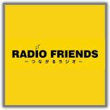「RADIO FRIENDS~つながるラジオ~」第43弾番組レポート