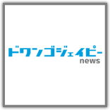 4月期TBS日曜劇場 二宮和也主演「ブラックペアン」豪華共演陣にも注目
